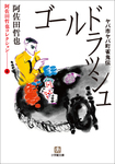 阿佐田哲也コレクション4 ヤバ市ヤバ町雀鬼伝 ゴールドラッシュ-電子書籍