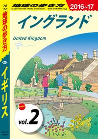 地球の歩き方 A02 イギリス 2016-2017 【分冊】 2 イングランド-電子書籍
