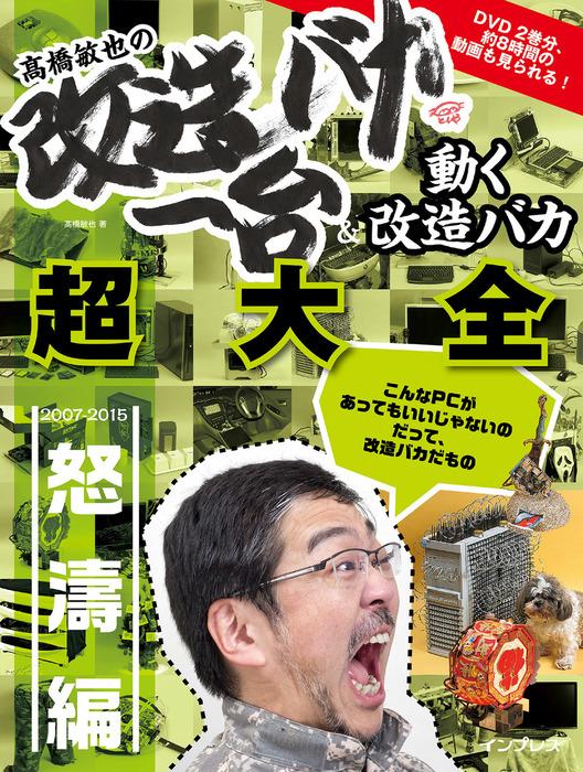 髙橋敏也の改造バカ一台&動く改造バカ超大全 怒濤編拡大写真