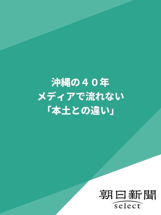 沖縄の40年 メディアで流れない「本土との違い」拡大写真