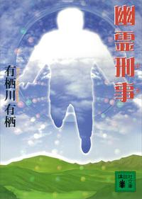 幽霊刑事-電子書籍