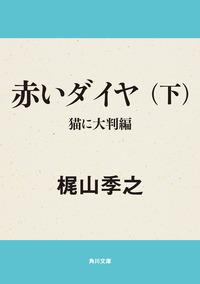 赤いダイヤ(下)猫に大判編