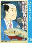 磯部磯兵衛物語~浮世はつらいよ~ 10-電子書籍