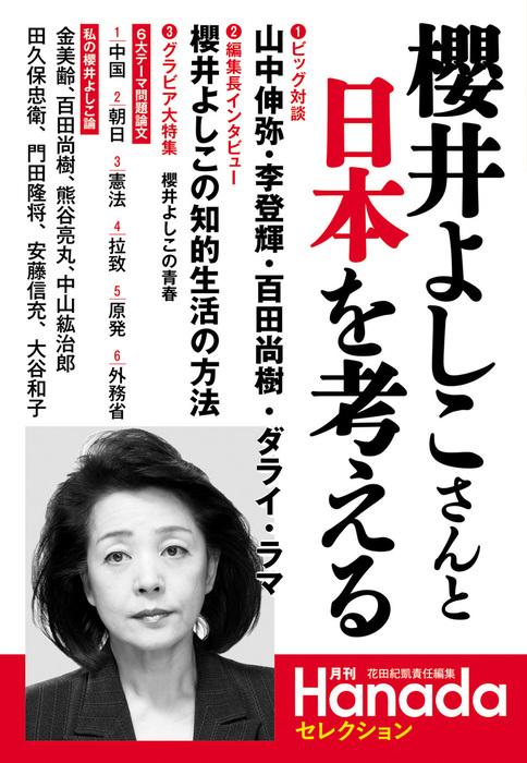月刊Hanadaセレクション――櫻井よしこさんと日本を考える-電子書籍-拡大画像