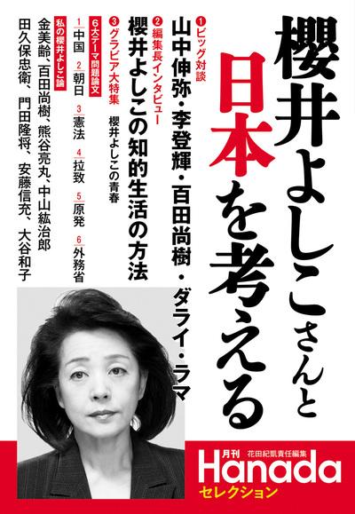 月刊Hanadaセレクション――櫻井よしこさんと日本を考える-電子書籍