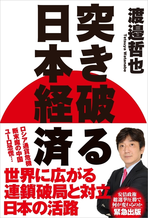 突き破る日本経済-電子書籍-拡大画像