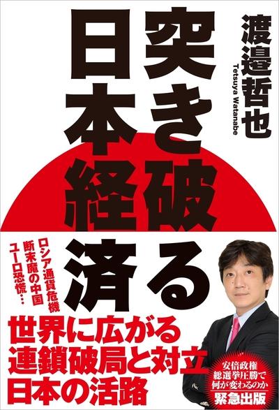 突き破る日本経済-電子書籍