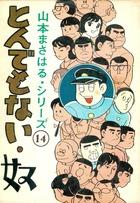 中村君(山本まさはるシリーズ)