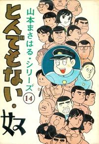 中村君 「とんでもない奴」-電子書籍