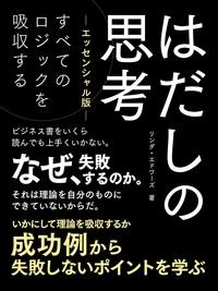 はだしの思考【エッセンシャル版】-電子書籍