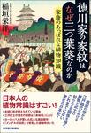 徳川家の家紋はなぜ三つ葉葵なのか―家康のあっぱれな植物知識-電子書籍