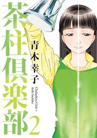 茶柱倶楽部 2巻