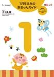 1月生まれの赤ちゃんガイド-電子書籍