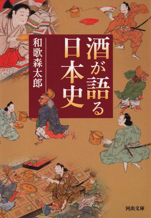 酒が語る日本史拡大写真
