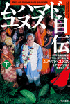 ムハマド・ユヌス自伝(下)-電子書籍