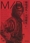 M/D 下-電子書籍