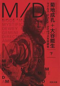 M/D 下