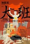 大班 世界最大のマフィア・中国共産党を手玉にとった日本人-電子書籍