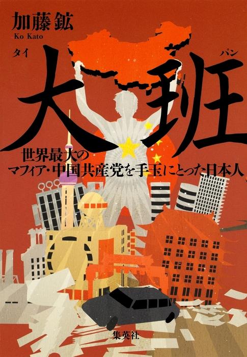 大班 世界最大のマフィア・中国共産党を手玉にとった日本人拡大写真