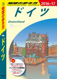 地球の歩き方 A14 ドイツ 2016-2017-電子書籍