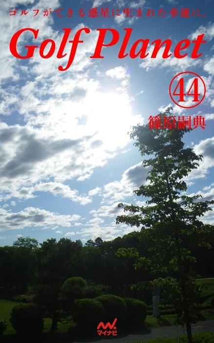 ゴルフプラネット 第44巻 ~ゴルフに恋して幸せになろう~-電子書籍-拡大画像