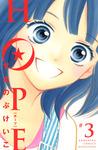 HOPE(3)-電子書籍