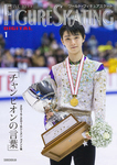 ワールド・フィギュアスケートDIGITAL〈1〉2015-2016シーズン コメント集 チャンピオンの言葉-電子書籍