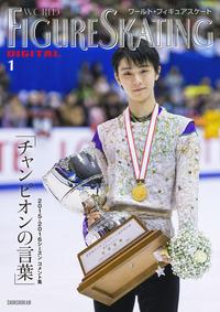 ワールド・フィギュアスケートDIGITAL〈1〉2015-2016シーズン コメント集 チャンピオンの言葉