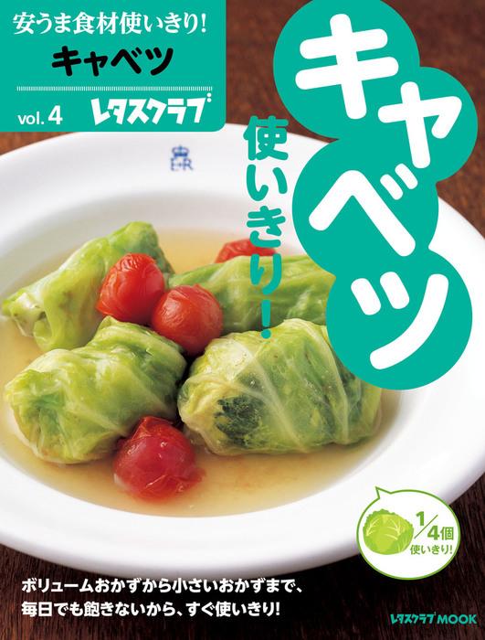 安うま食材使いきり!vol.4 キャベツ-電子書籍-拡大画像