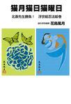 猫月猫日猫曜日 北斎先生勝負! 浮世絵忍法絵巻-電子書籍