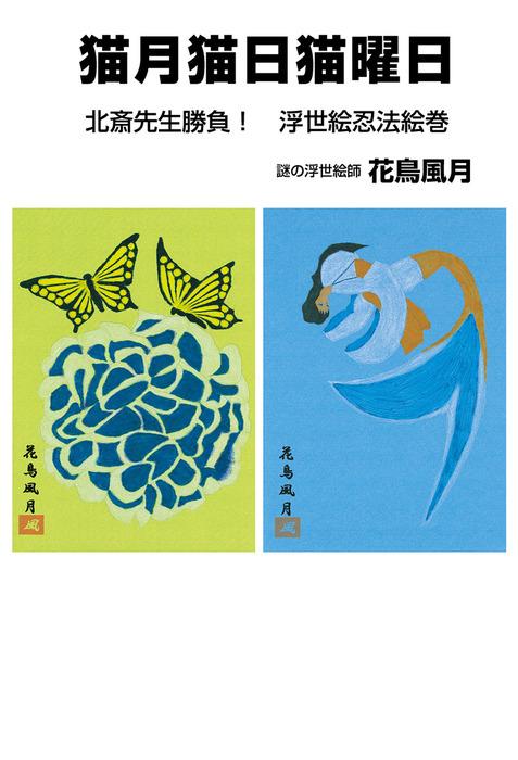 猫月猫日猫曜日 北斎先生勝負! 浮世絵忍法絵巻-電子書籍-拡大画像