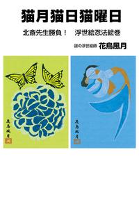 猫月猫日猫曜日 北斎先生勝負! 浮世絵忍法絵巻
