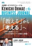 大前研一ビジネスジャーナル No.6(「教える」から「考える」へ~世界の教育トレンド/日本人の海外シフトの現状と課題~)-電子書籍