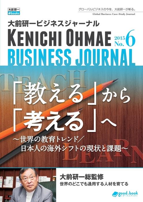 大前研一ビジネスジャーナル No.6(「教える」から「考える」へ~世界の教育トレンド/日本人の海外シフトの現状と課題~)拡大写真
