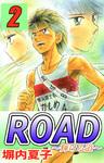 ROAD 2巻-電子書籍