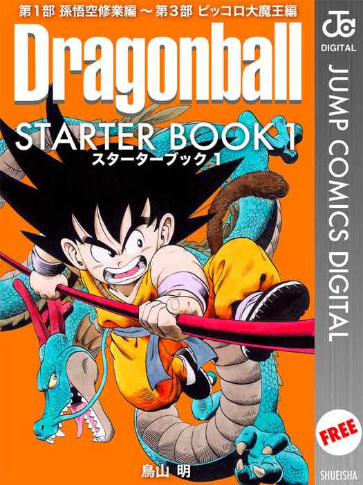 DRAGON BALL STARTER BOOK 1拡大写真