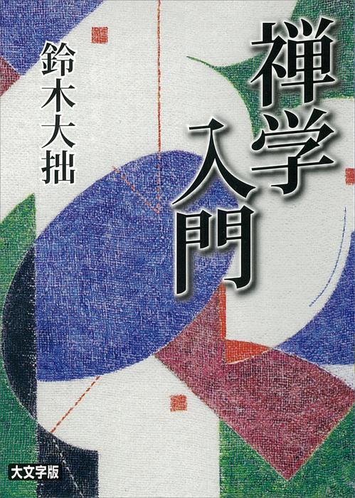 禅学入門-電子書籍-拡大画像