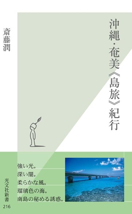 沖縄・奄美《島旅》紀行拡大写真