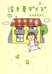 浮き草デイズ(2)-電子書籍