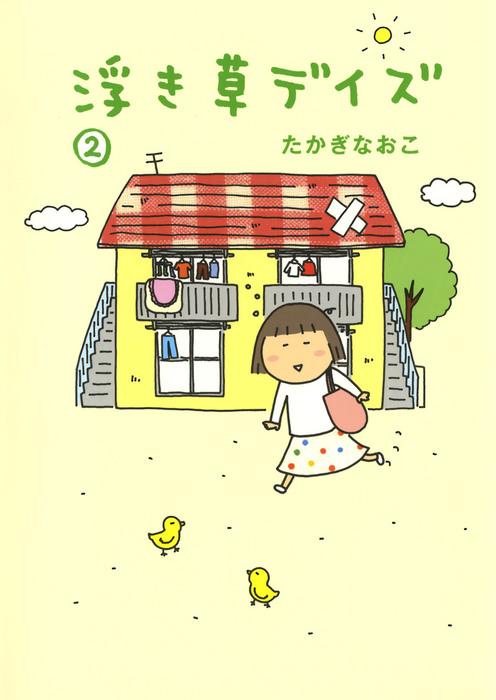 浮き草デイズ(2)拡大写真