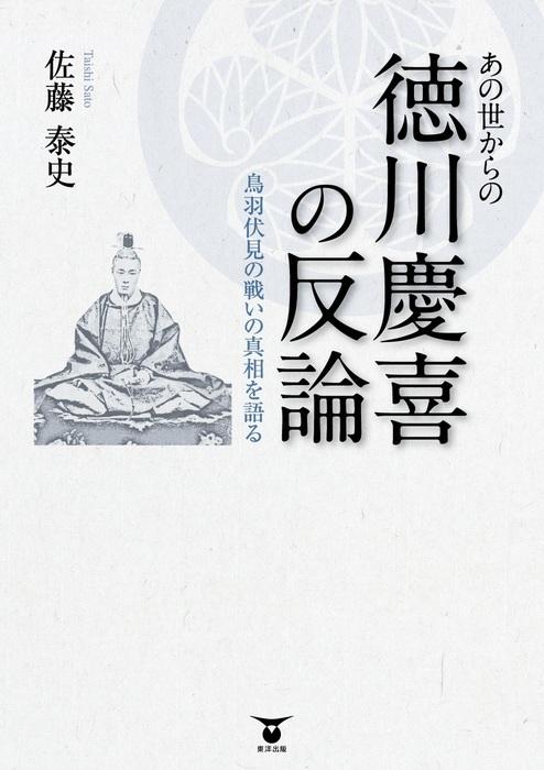 あの世からの 徳川慶喜の反論-電子書籍-拡大画像