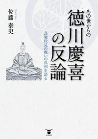 あの世からの 徳川慶喜の反論