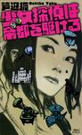 少女探偵は帝都を駆ける-電子書籍