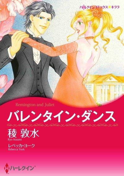 バレンタイン・ダンス-電子書籍