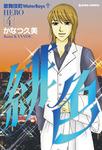 緋色-HERO-4-電子書籍