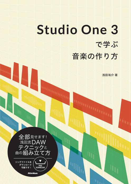 Studio One 3で学ぶ音楽の作り方-電子書籍-拡大画像