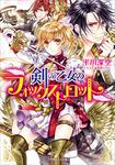剣の乙女のフォックストロット-電子書籍