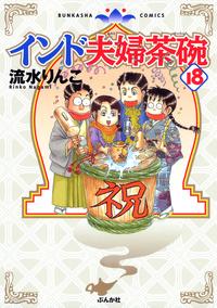 インド夫婦茶碗 18巻-電子書籍