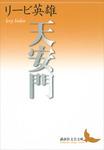 天安門-電子書籍