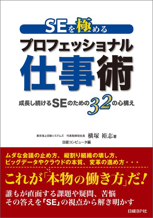 SEを極める プロフェッショナル仕事術(日経BP Next ICT選書) 成長し続けるSEのための32の心構え拡大写真
